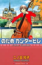 Nodame Cantabile, Volume 19 by Tomoko…