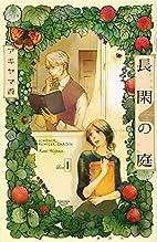 長閑の庭 (1) by アキヤマ 香