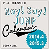 Hey! Say! JUMP 2014.4-2015.3 ���ե�����륫������ (���̼ҥ�������)