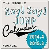 Hey! Say! JUMP 2014.4-2015.3 ���ե�����륫������ (���̼ҥ�������)