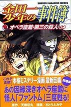 Kindaichi Shonen no Jikenbo: Opera Zakan…