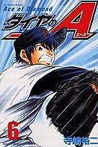 A diamond (6) (Shonen Magazine Comics)…