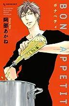Bon Appetit by 阿部 あかね