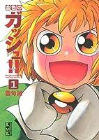 Gash golden! ! (1) (Kodansha Manga Bunko)…