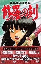 Time of Shura (15) (Kodansha Comics-MONTHLY…