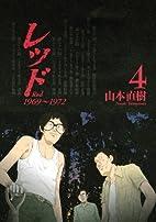 レッド(4) (イブニングKCDX) by…