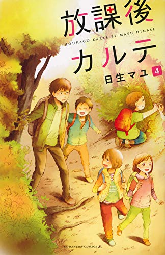 after-school-medical-record-4-be-love-comics-2013-isbn-4063803821-japanese-import