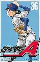 A diamond (36) (Shonen Magazine Comics)…