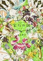 宝石の国 4 by 市川春子