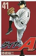 ダイヤのA(41) (講談社コミックス)…