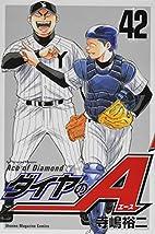 ダイヤのA(42) (講談社コミックス)…