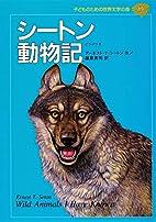 シートン動物記 by シートン,