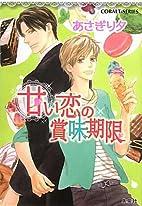 甘い恋の賞味期限 by Honami Yukine