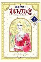 The Window of Orpheus, Volume 1 by 池田…