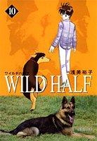 WILD HALF (10) by 浅美 裕子