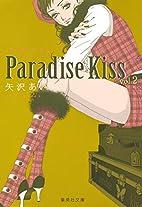 Paradise Kiss 2 (集英社文庫 や 32-21)…