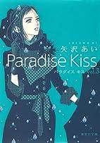 Paradise Kiss 3 (集英社文庫 や 32-22)…