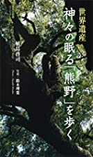世界遺産神々の眠る「熊野」を歩…