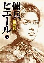 傭兵ピエール(下) (集英社文庫) by…