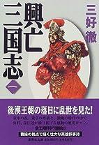 興亡三国志〈1〉 by 三好 徹