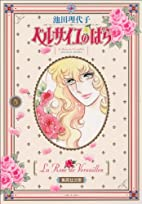 The Rose of Versailles, Volume 5 by 池田…