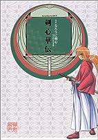 Rurouni Kenshin Complete History by Nobuhiro…