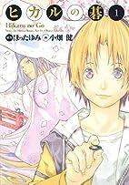 Hikaru no Go Kanzenban, Volume 01 by…