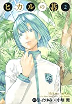 Hikaru no Go Kanzenban, Volume 02 by…