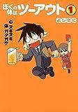Amazon.co.jp: ぼくの体はツーアウト 1 (愛蔵版コミックス): よしたに: 本