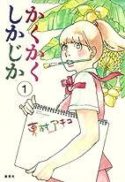 Blah-blah-blah, Volume 1 by Akiko…