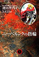 The Ring of the Nibelung, Volume 1 by 池田…