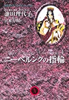 The Ring of the Nibelung, Volume 4 by 池田…