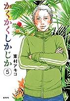 Blah-blah-blah, Volume 5 by Akiko…