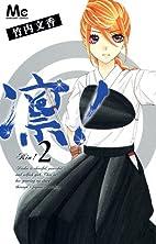 凛! 2 (マーガレットコミックス)…
