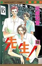 Sensei!, Vol. 8 by Kazune Kawahara