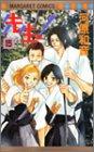 Sensei!, Vol. 15 by Kazune Kawahara