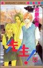 Sensei!, Vol. 18 by Kazune Kawahara