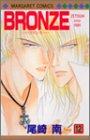 Bronze - Zetsuai since 1989 Vol. 12 by…