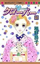Clover 15 by Toriko Chiya