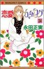Renai Catalogue 24 by Masami Nagata