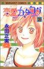 Renai Catalogue 26 by Masami Nagata