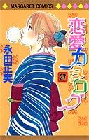 Renai Catalogue 27 by Masami Nagata