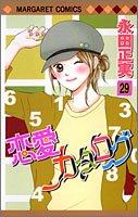 Renai Catalogue 29 by Masami Nagata