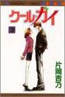 クール・ガイ 3 (3) by 片岡 吉乃