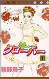 クローバー 1 (マーガレットコミックス (2687))