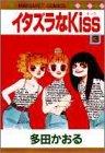 Itazura na Kiss, Vol. 3 by Kaoru Tada