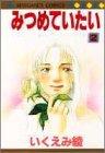 Mitsumete Itai, Volume 2 by 綾 いくえみ