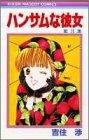 Handsome na Kanojo, Vol. 3 by Wataru…