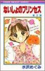 Naisho no Princess 02 by Megumi Mizusawa