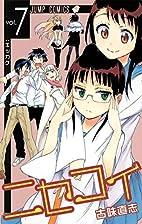 ニセコイ 7 (ジャンプコミックス)…